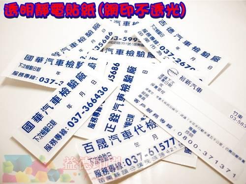 靜電貼紙~汽車保養廠專用